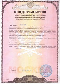 Свидетельство о государственной регистрации права собственности (ЖК Заповедный уголок, Москва)