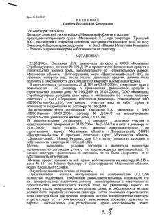 Решение суда о признании права собственности (микрорайон Центральный, Долгопрудный)
