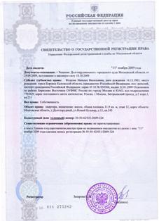 Свидетельство о государственной регистрации права собственности (микрорайон Центральный, Долгопрудный)